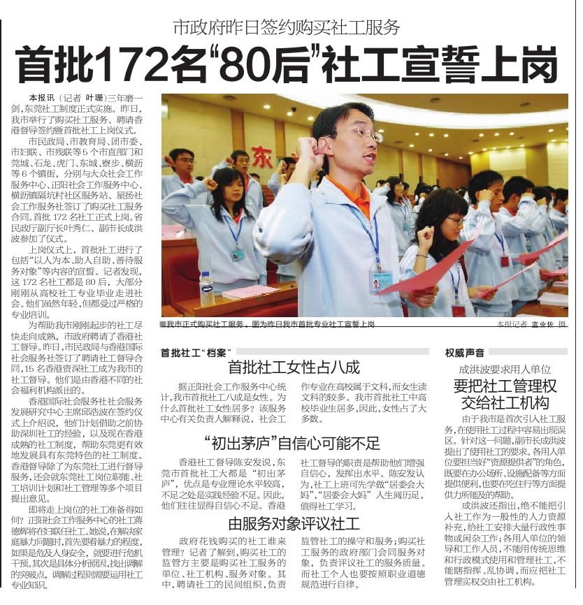 2009年11月13日东莞日报A04版: 市政府昨日签